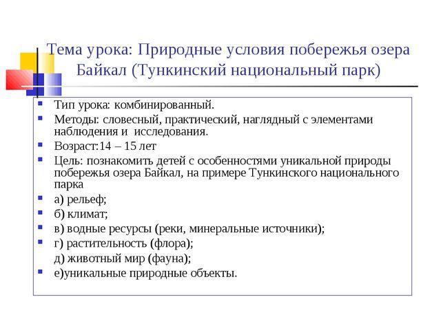 Тема урока: Природные условия побережья озера Байкал (Тункинский национальный...