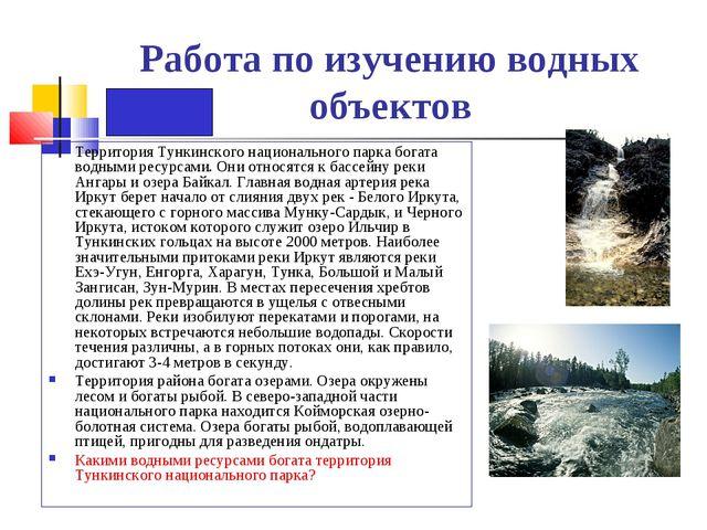 Работа по изучению водных объектов Территория Тункинского национального парка...