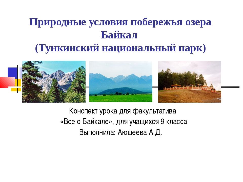 Природные условия побережья озера Байкал (Тункинский национальный парк) Консп...