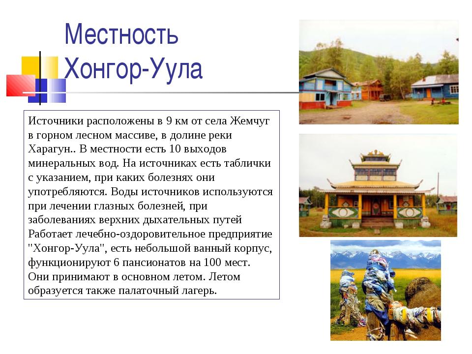 Местность Хонгор-Уула Источники расположены в 9 км от села Жемчуг в горном ле...