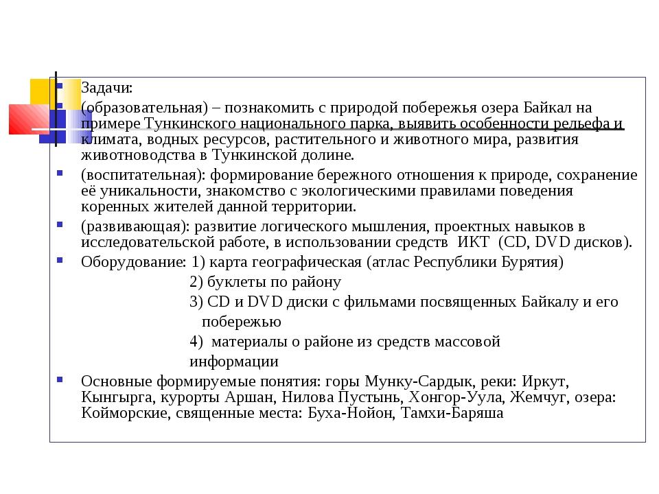 Задачи: (образовательная) – познакомить с природой побережья озера Байкал на...