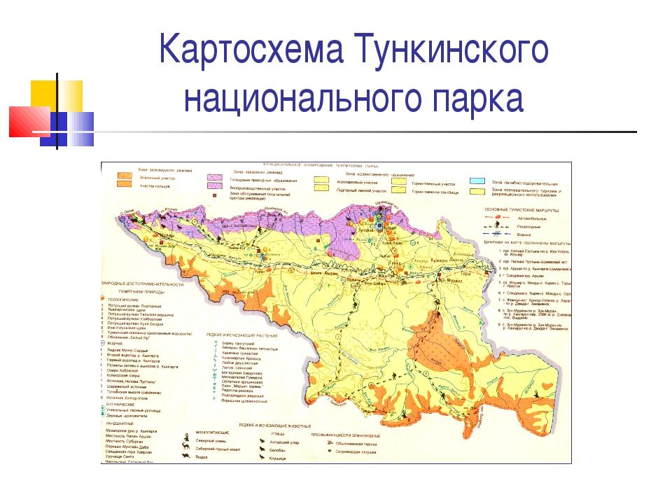 Картосхема Тункинского национального парка
