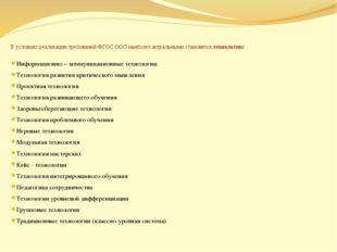 В условиях реализации требований ФГОС ООО наиболее актуальными становятся те