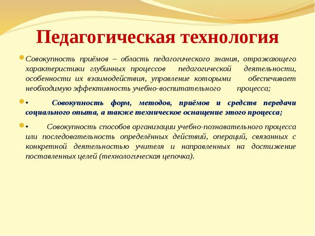 Педагогическая технология Совокупность приёмов – область педагогического знан...