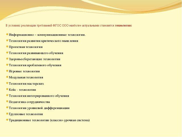 В условиях реализации требований ФГОС ООО наиболее актуальными становятся те...