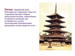 Пагода – буддийский храм. Многоярусное сооружение. Через всё сооружение прохо
