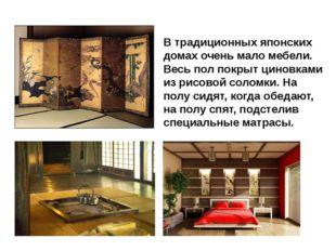В традиционных японских домах очень мало мебели. Весь пол покрыт циновками из