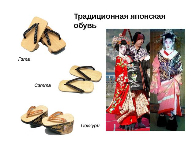 Гэта Сэтта Поккури Традиционная японская обувь