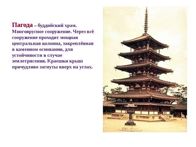 Пагода – буддийский храм. Многоярусное сооружение. Через всё сооружение прохо...