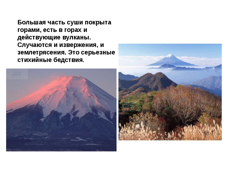 Большая часть суши покрыта горами, есть в горах и действующие вулканы. Случаю...