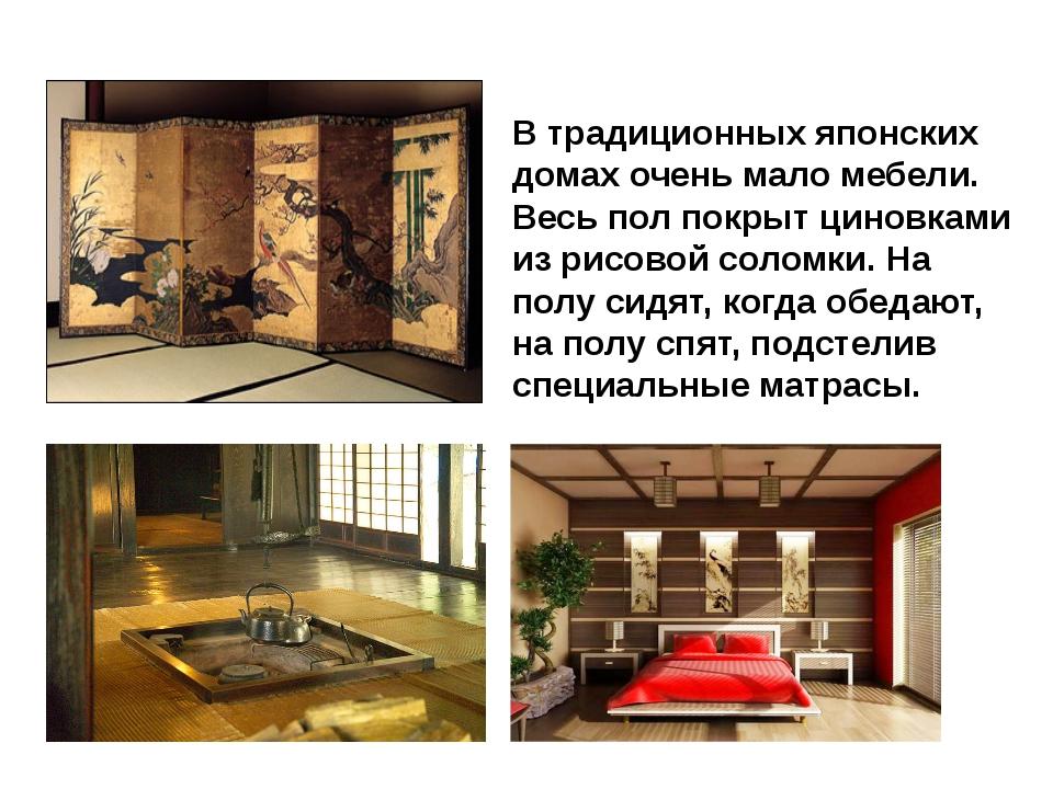 В традиционных японских домах очень мало мебели. Весь пол покрыт циновками из...