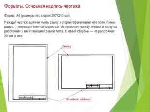 Форматы. Основная надпись чертежа Формат А4 (размеры его сторон 297X210 мм).