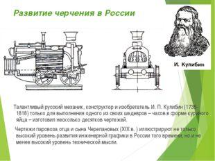 Развитие черчения в России Талантливый русский механик, конструктор и изобрет