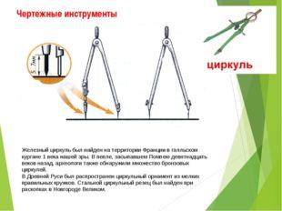 Чертежные инструменты Железный циркуль был найден на территории Франции в гал