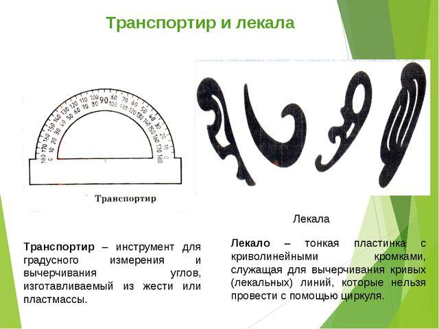 Транспортир – инструмент для градусного измерения и вычерчивания углов, изгот...