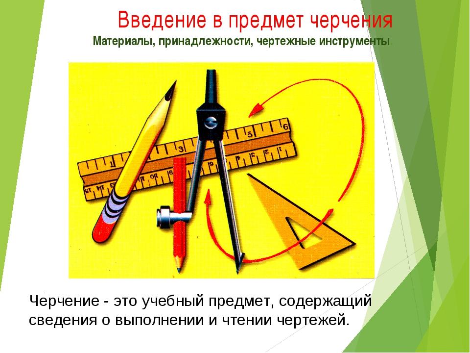 Введение в предмет черчения Материалы, принадлежности, чертежные инструменты....