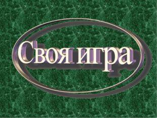 Кто из Российских царей был родоначальником Российского флота? далее Царь Пёт