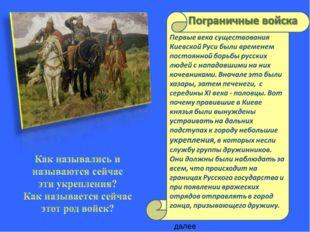 Назовите их имена далее Александр Невский Пётр Первый Александр Суворов