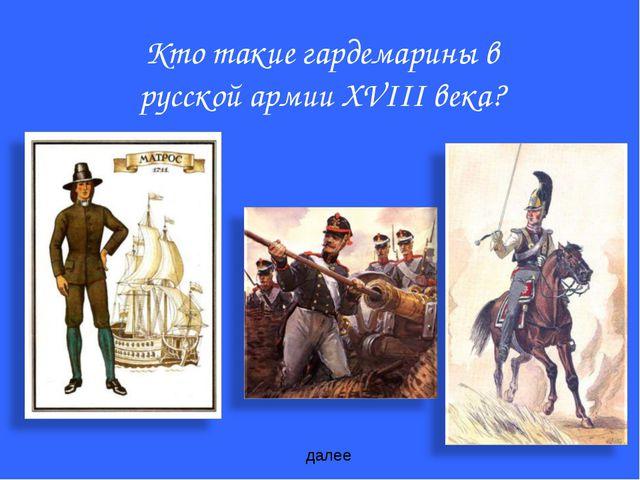 Назовите главное сражение Отечественной войны 1812 года? далее Бородинское ср...