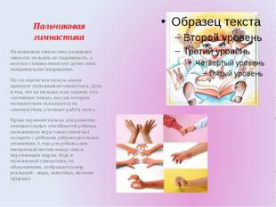 Пальчиковая гимнастика Пальчиковая гимнастика развивают ловкость пальцев, их