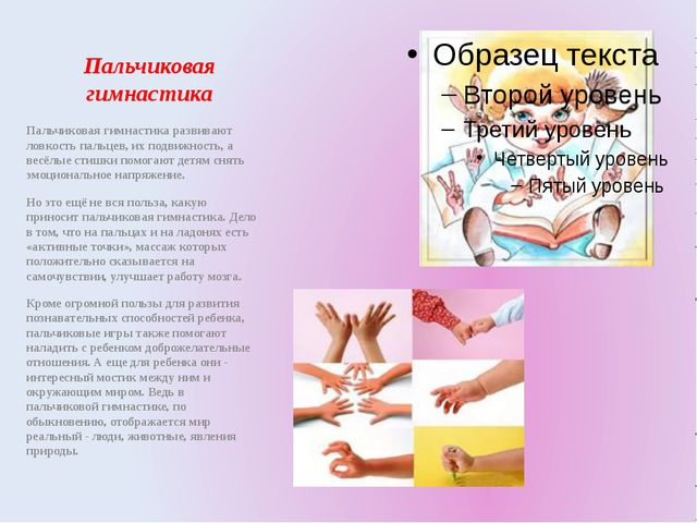 Пальчиковая гимнастика Пальчиковая гимнастика развивают ловкость пальцев, их...