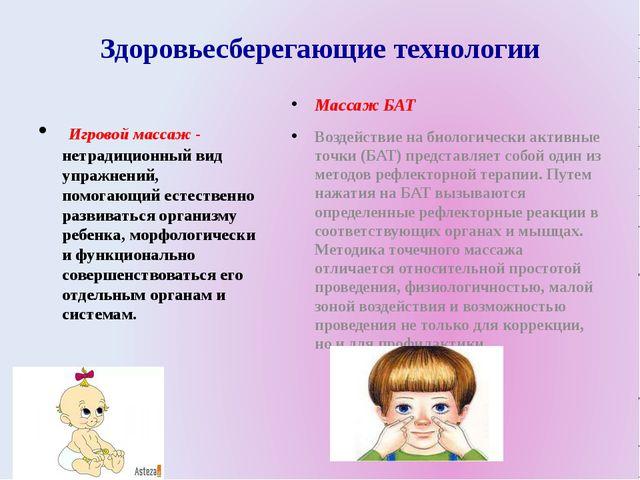 Здоровьесберегающие технологии Игровой массаж - нетрадиционный вид упражнений...