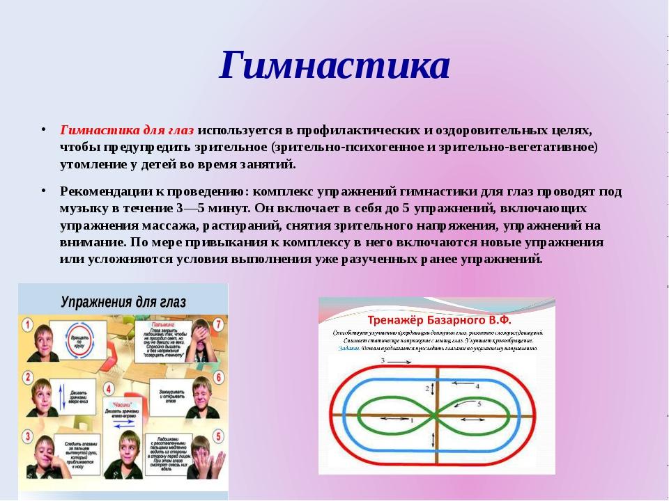 Гимнастика Гимнастика для глазиспользуется в профилактических и оздоровитель...