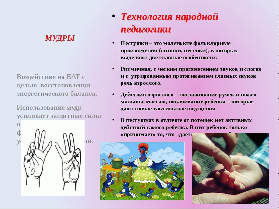 МУДРЫ Технология народной педагогики Пестушки– это маленькие фольклорные про...