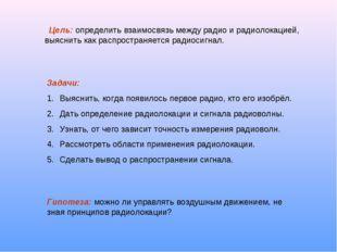 Цель: определить взаимосвязь между радио и радиолокацией, выяснить как распр