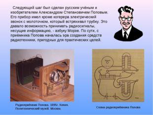 Следующий шаг был сделан русским учёным и изобретателем Александром Степанов