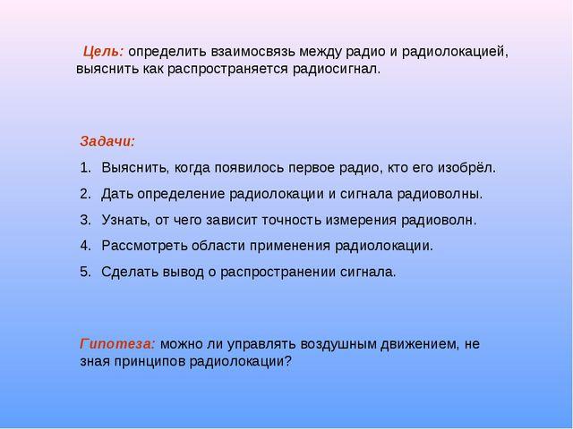 Цель: определить взаимосвязь между радио и радиолокацией, выяснить как распр...