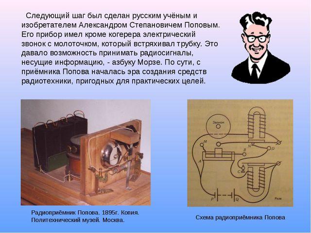 Следующий шаг был сделан русским учёным и изобретателем Александром Степанов...