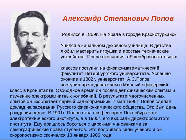 Александр Степанович Попов Родился в 1859г. На Урале в городе Краснотурьинск....