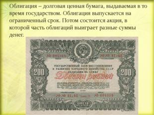 Облигация – долговая ценная бумага, выдаваемая в то время государством. Облиг