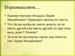 Поразмышляем… Какими чертами обладала Лидия Михайловна? Приведите цитаты из т