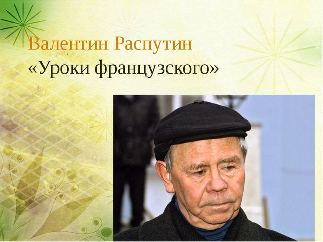 Валентин Распутин «Уроки французского»