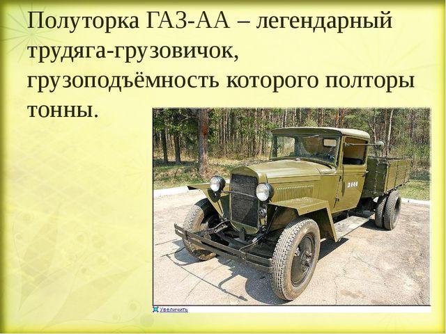 Полуторка ГАЗ-АА – легендарный трудяга-грузовичок, грузоподъёмность которого...