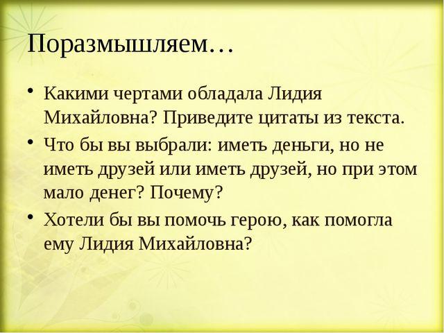 Поразмышляем… Какими чертами обладала Лидия Михайловна? Приведите цитаты из т...