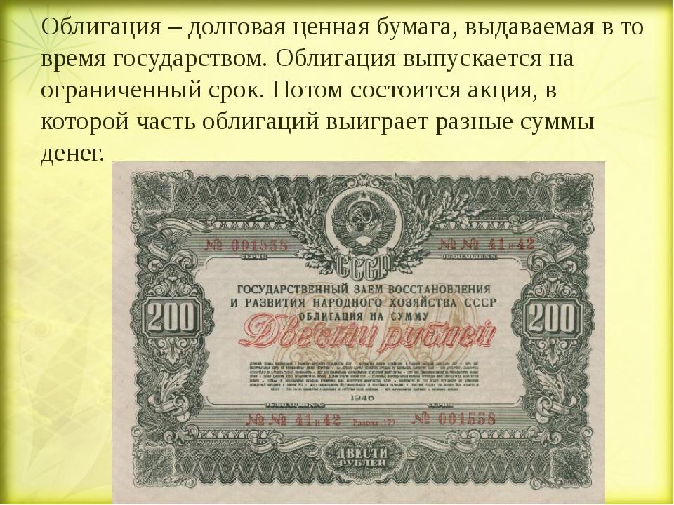 Облигация – долговая ценная бумага, выдаваемая в то время государством. Облиг...
