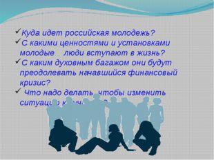 Куда идет российская молодежь? С какими ценностями и установками молодые люди