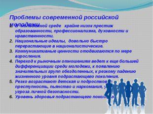 Проблемы современной российской молодежи В молодёжной среде крайне низок прес