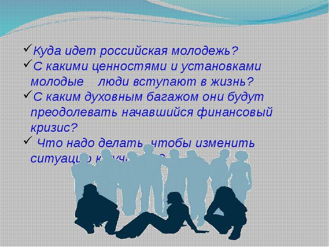 Куда идет российская молодежь? С какими ценностями и установками молодые люди...