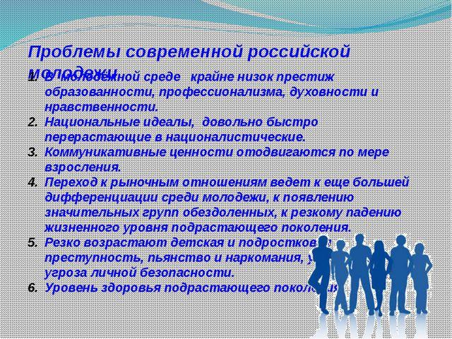 Проблемы современной российской молодежи В молодёжной среде крайне низок прес...