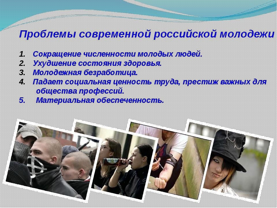 Проблемы современной российской молодежи Сокращение численности молодых людей...