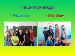 Наши команды «Радость» «Улыбка»