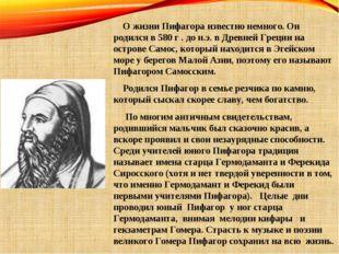 О жизни Пифагора известно немного. Он родился в 580 г . до н.э. в Древней Гр