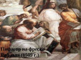 Пифагор на фреске Рафаэля (1509 г.)