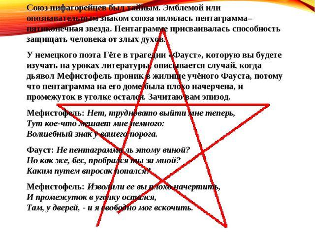 Союз пифагорейцев был тайным. Эмблемой или опознавательным знаком союза являл...