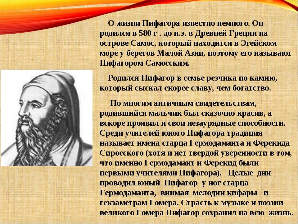О жизни Пифагора известно немного. Он родился в 580 г . до н.э. в Древней Гр...