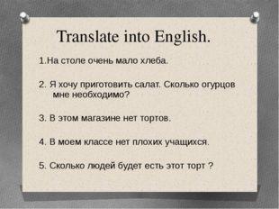 Translate into English. 1.На столе очень мало хлеба. 2. Я хочу приготовить са